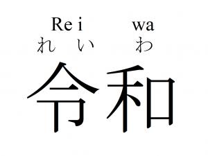 Reiwa 令和 れいわ